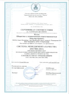 ISO 9001_2011 001